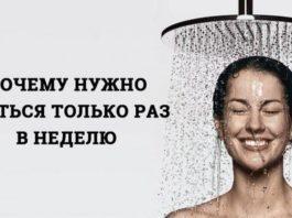 Почему нужно мыться только раз в неделю