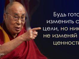 23 мудрейшие цитаты великого Далай-ламы XIV