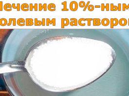 Лечение 10%-ным солевым раствором