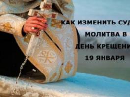 Молитва в день Крещения 19 января