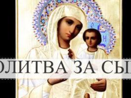 Сильнейшая молитва матери о сыне своем