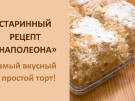 Старинный рецепт «Наполеона»