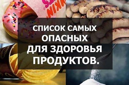 """Результат пошуку зображень за запитом """"10 самых опасных продуктов"""""""