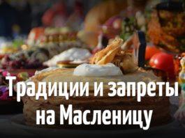 В масленичную неделю категорически запрещено… Масленица-2018!