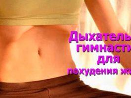 Раскрыт секрет легкого похудения! Дыхательная гимнастика — «ленивый» способ похудеть!