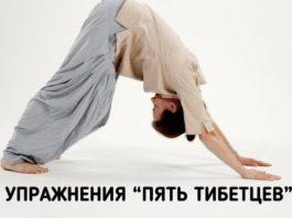 15-минутная гимнастика тибетцев для крепкого здоровья