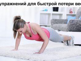 7 упражнений для быстрой потери веса. Готовься принимать комплименты!