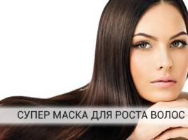 ЭФФЕКТ-БОМБА! 2 применения этой маски и волос станет в три раза больше!