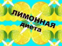 Лимонная диета: потерять 9 кг за 2 недели