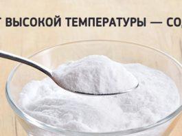 От высокой температуры — сода!