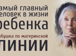 Самым важным человеком в жизни ребёнка является бабушка по материнской линии…