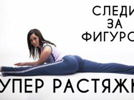 Стречинг: лучшие упражнения на растяжку мышц