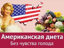 Супер популярная американская диета! Потерять 4 кг за 7 дней без упражнений — это возможно!