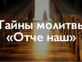 Молитва Отче Наш. Тайна, о которой многие и не знали
