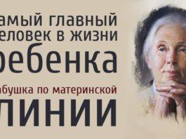 Самый главный человек в жизни ребенка — бабушка по материнской линии