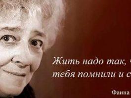 15 лучших цитат Фаины Раневской о жизни, внешности и мужчинах