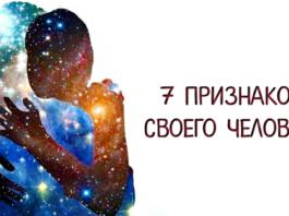 7 ПРИЗНАКОВ СВОЕГО ЧЕЛОВЕКА