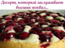 Быстрый пирог с вишней на кефире