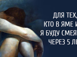 ДЛЯ ТЕХ, КТО В ЯМЕ ИЛИ Я БУДУ СМЕЯТЬСЯ ЧЕРЕЗ 5 ЛЕТ