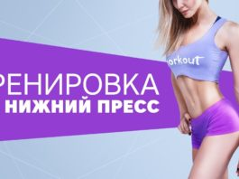 Комплекс упражнений: Убираем жировые складки внизу живота