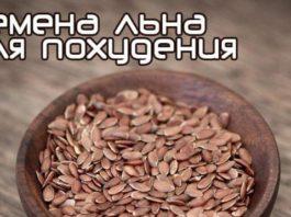 Семена льна для похудения!