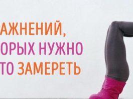 Хотите похудеть? В этих упражнения нужно просто СТОЯТЬ!