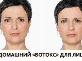 Домашний «ботокс» для лица