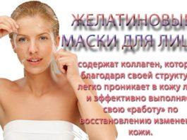 Желатиновые маски для лица: 10 лучших масок