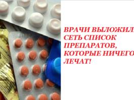 ПРЕПАРАТЫ-ПУСТЫШКИ, Не выручайте фармацевтов, а лучше ПОСМОТРИТЕ этот список лекарств, которые ничего не лечат!