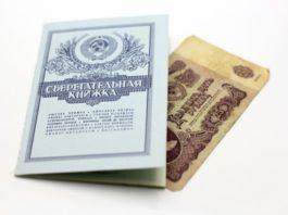 Наконец правительство сможет компенсировать своим гражданам вклады бывшего СССР…