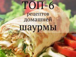 ТОП-6 рецептов ДОМАШНЕЙ ШАУРМЫ