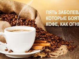 5 заболеваний, которые боятся кофе словно огня