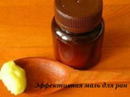 ЭФФЕКТИВНАЯ МАЗЬ ДЛЯ РАН
