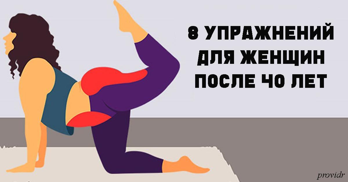 После 40 эти 8 упражнений надо делать хотя бы раз в неделю
