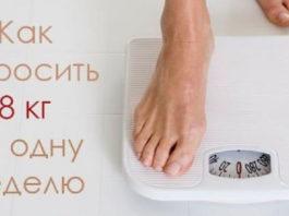 Вы ищете самый быстрый способ похудеть?..Тогда он здесь