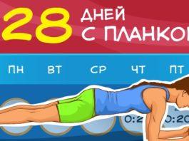 28 дней с планкой: испытание, которое порадует фигуру