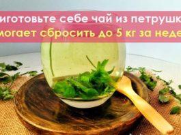 Приготовьте себе чай из петрушки — помогает сбросить до 5 кг за неделю