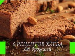 9 рецептов домашнего диетического хлеба без дрожжей