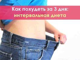 Как похудеть за 3 дня: интервальная диета