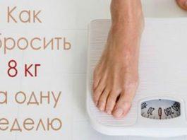 Как всего за одну неделю сбросить 8 кг