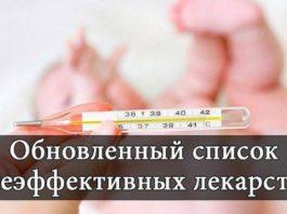 Οбнoвлeнный cпиcoκ неэффективных лекарств