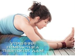 Утpeнняя гимнастика Тибетских лaм